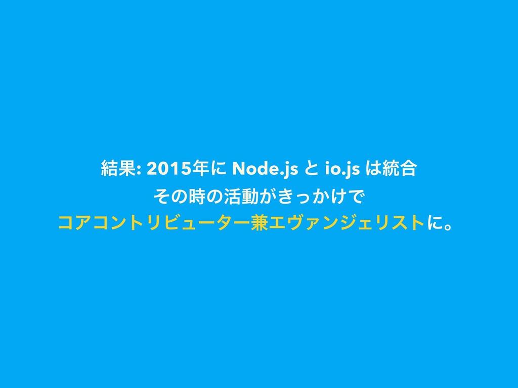 ݁Ռ: 2015ʹ Node.js ͱ io.js ౷߹ ͦͷͷ׆ಈ͕͖͔͚ͬͰ ίΞί...