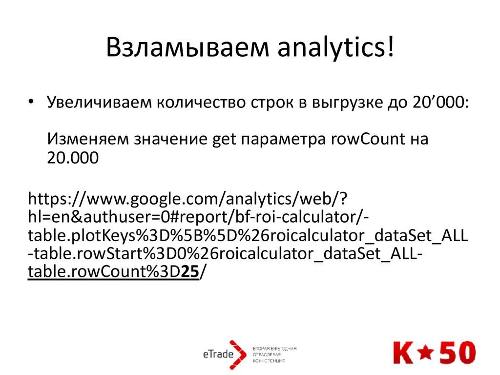 Взламываем analytics! • Увеличиваем количество ...