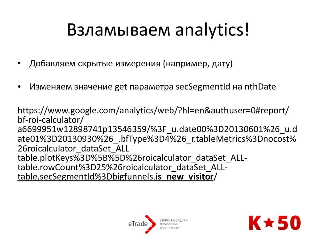 Взламываем analytics! • Добавляем скрытые измер...