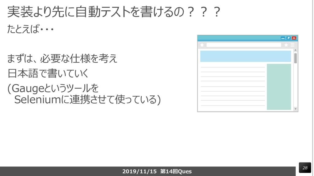 実装より先に自動テストを書けるの??? たとえば・・・ まずは、必要な仕様を考え 日本語で書い...