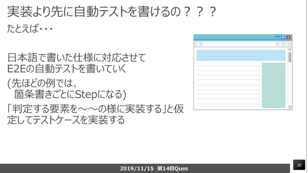 実装より先に自動テストを書けるの??? たとえば・・・ 日本語で書いた仕様に対応させて E2E...