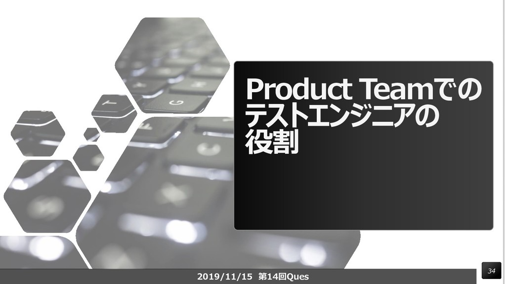 Product Teamでの テストエンジニアの 役割 34 2019/11/15 第14回Q...