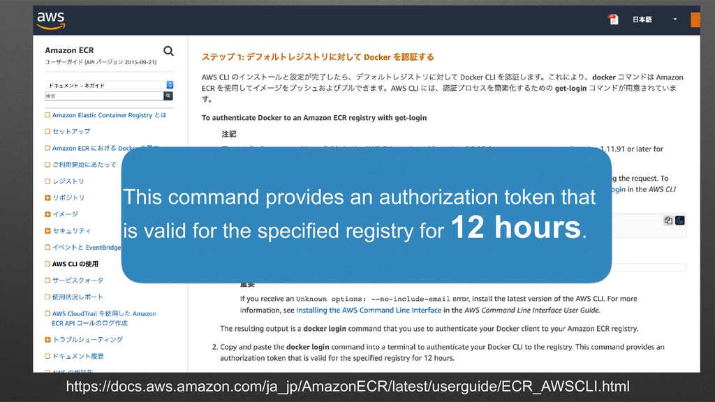 https://docs.aws.amazon.com/ja_jp/AmazonECR/lat...