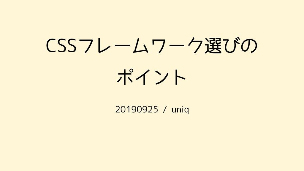 CSSフレームワーク選びの ポイント 20190925 / uniq