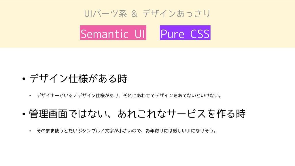 UIパーツ系 & デザインあっさり Pure CSS Semantic UI • デザイン仕様...