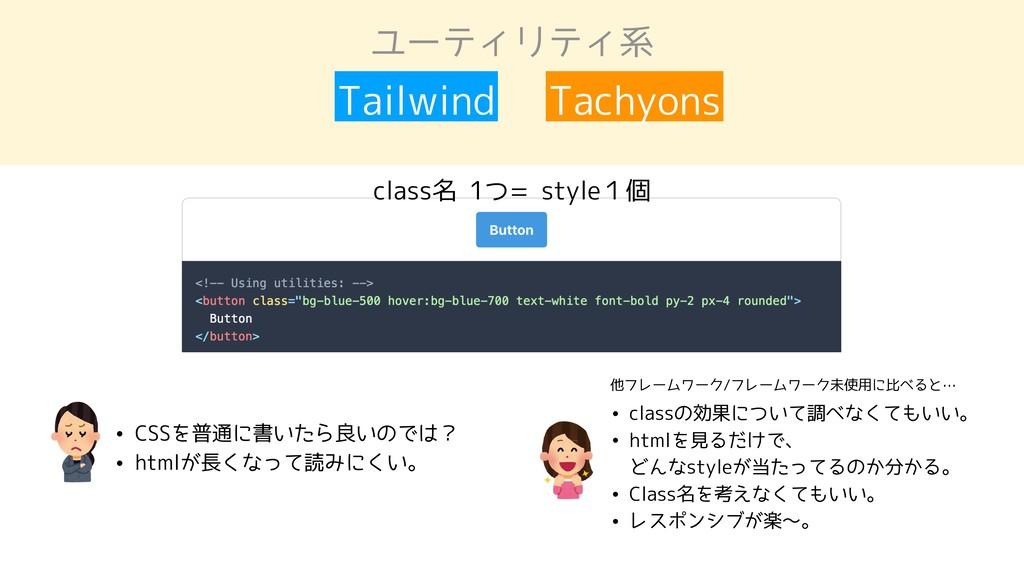 ユーティリティ系 Tailwind Tachyons 他フレームワーク/フレームワーク未使用に...