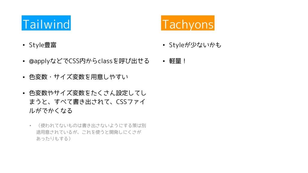 • Style豊富 • @applyなどでCSS内からclassを呼び出せる • 色変数・サイ...