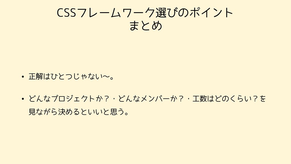 CSSフレームワーク選びのポイント まとめ • 正解はひとつじゃない〜。 • どんなプロジェク...