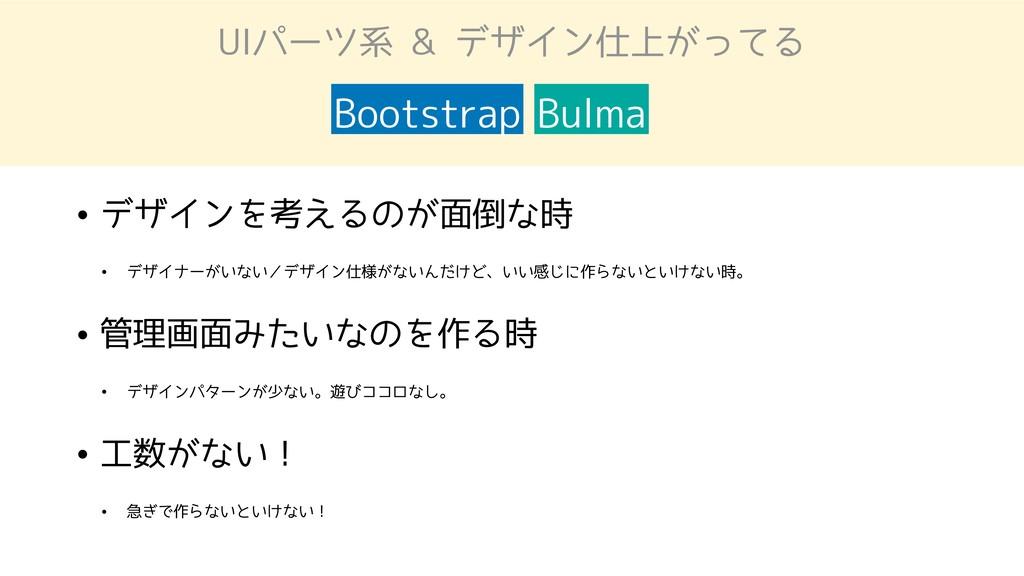 Bootstrap Bulma UIパーツ系 & デザイン仕上がってる • デザインを考えるの...