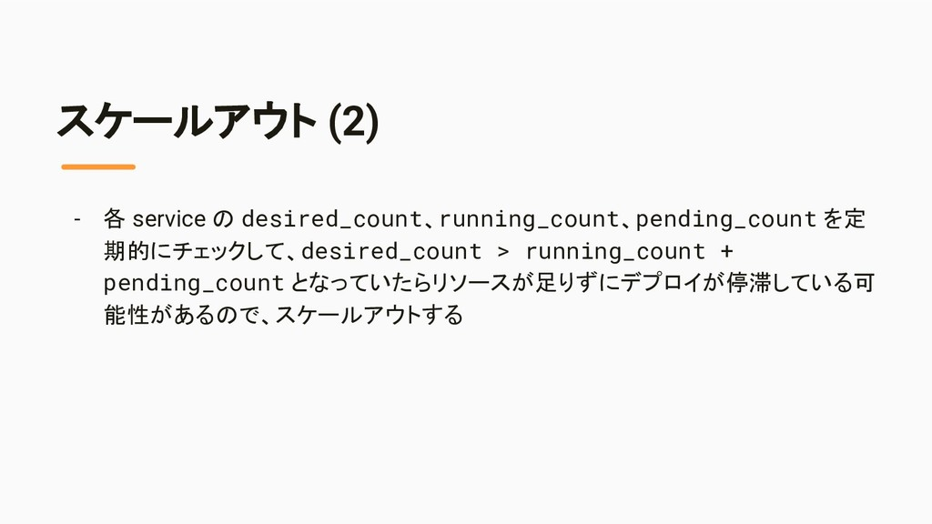 スケールアウト (2) - 各 service の desired_count、running...