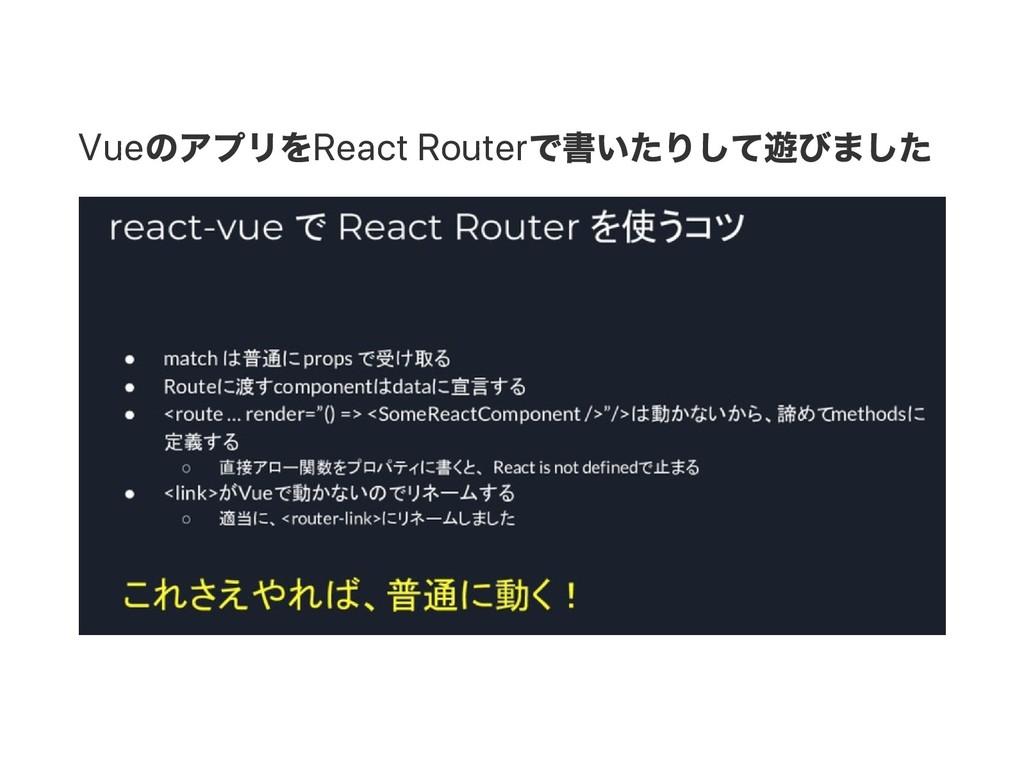 Vue のアプリをReact Router で書いたりして遊びました
