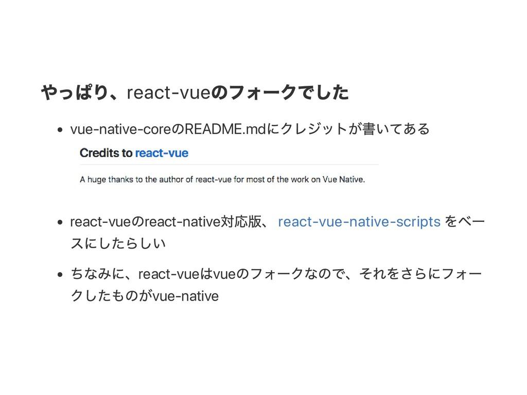 やっぱり、react‑vue のフォー クでした vue‑native‑core のREADM...
