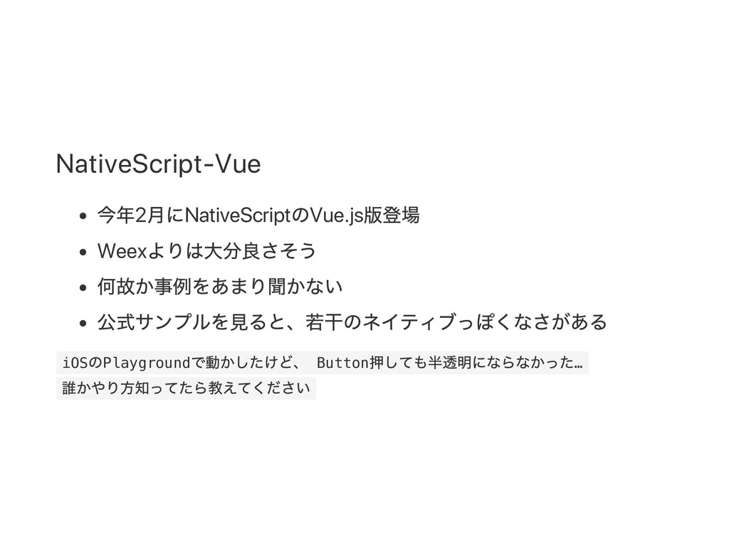 NativeScript‑Vue 今年2 月にNativeScript のVue.js 版登場...