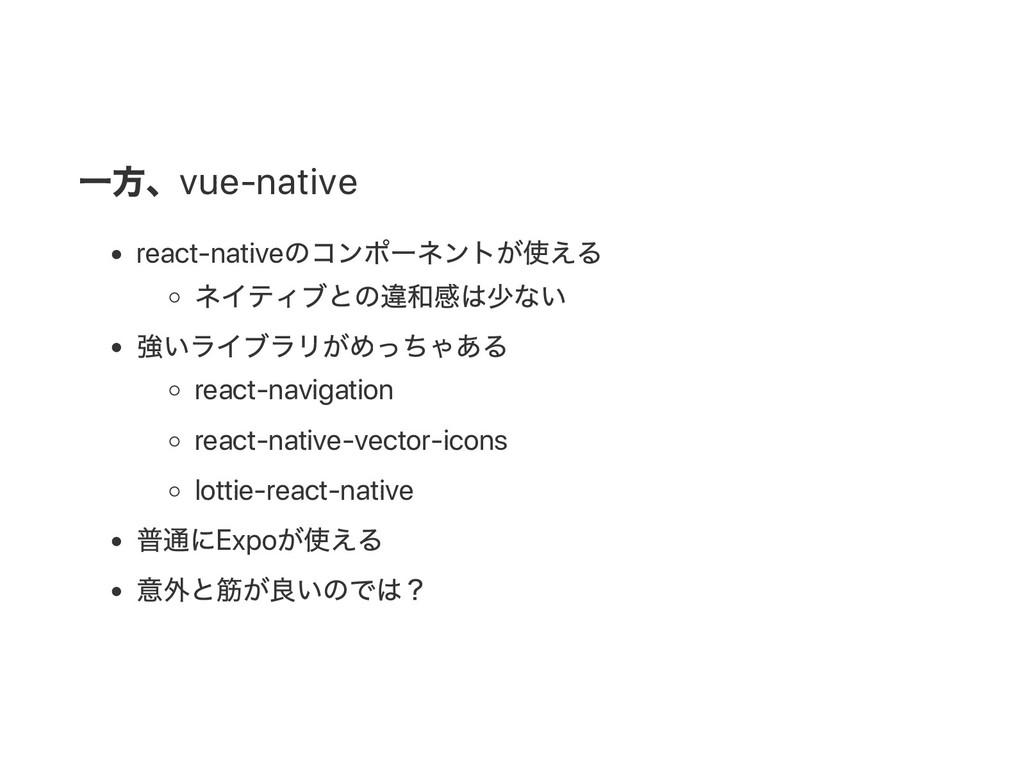 一方、vue‑native react‑native のコンポー ネントが使える ネイティブと...