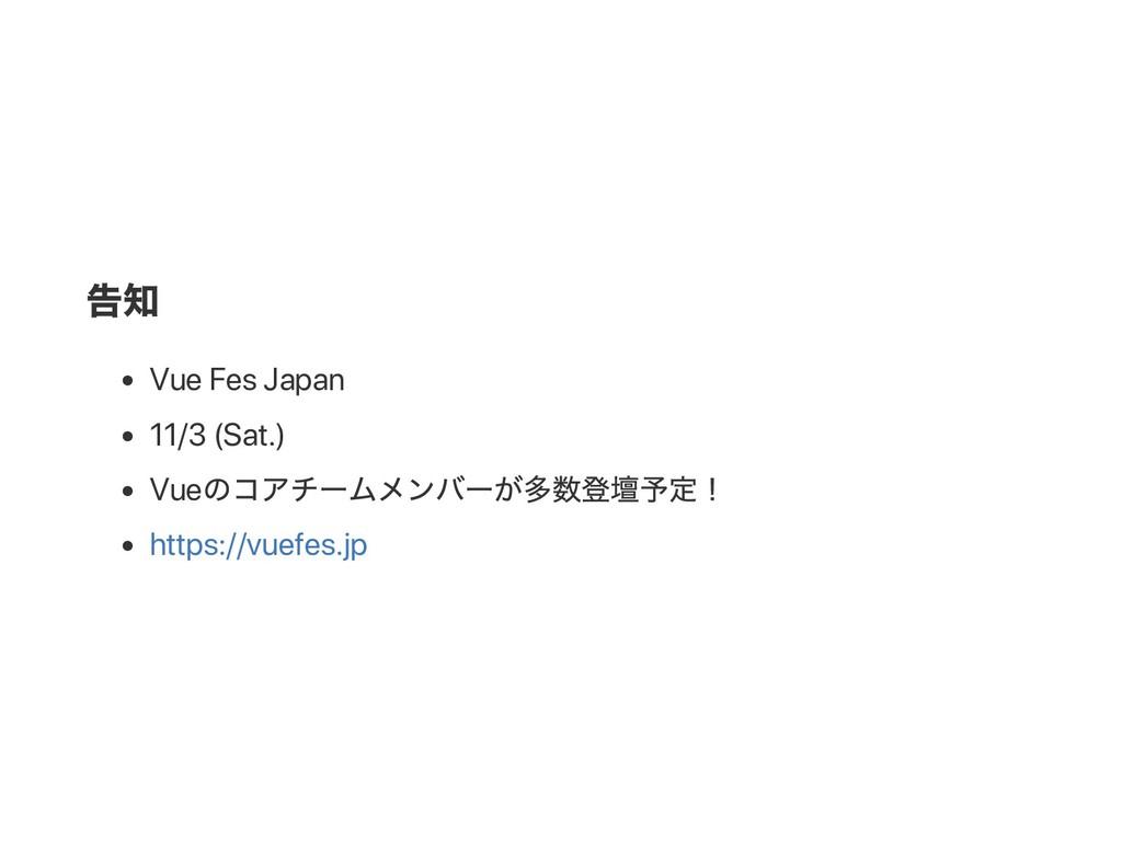 告知 Vue Fes Japan 11/3 (Sat.) Vue のコアチー ムメンバー が多...