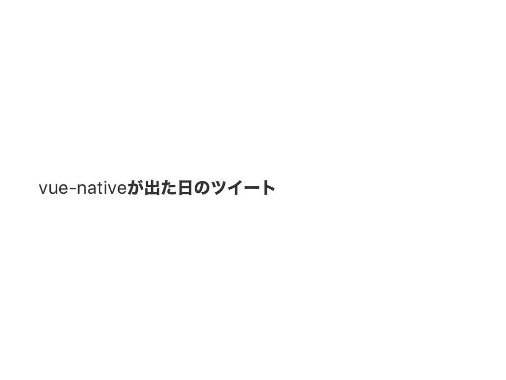 vue‑native が出た日のツイー ト