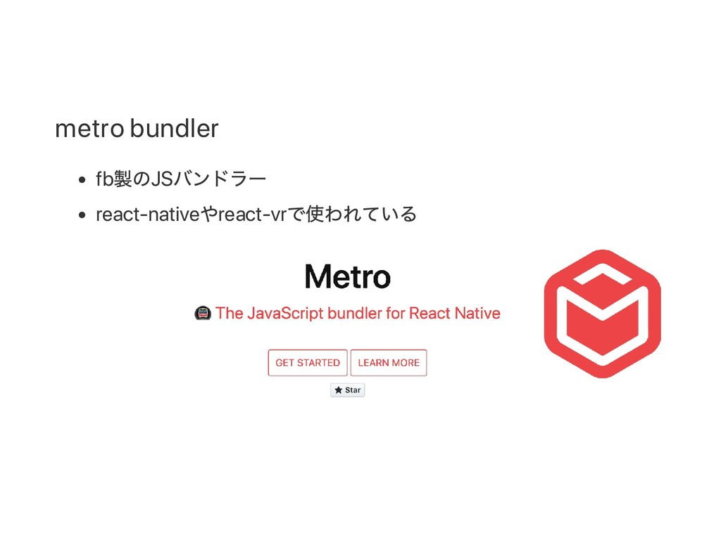 metro bundler fb 製のJS バンドラー react‑native やreact...