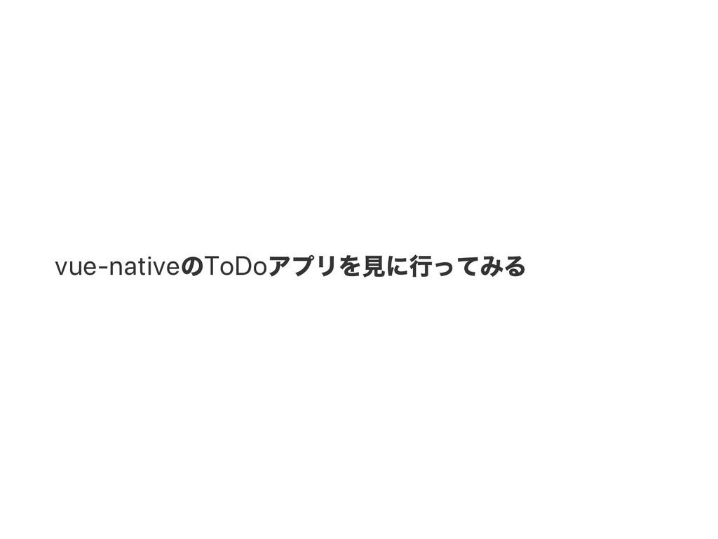 vue‑native のToDo アプリを見に行ってみる