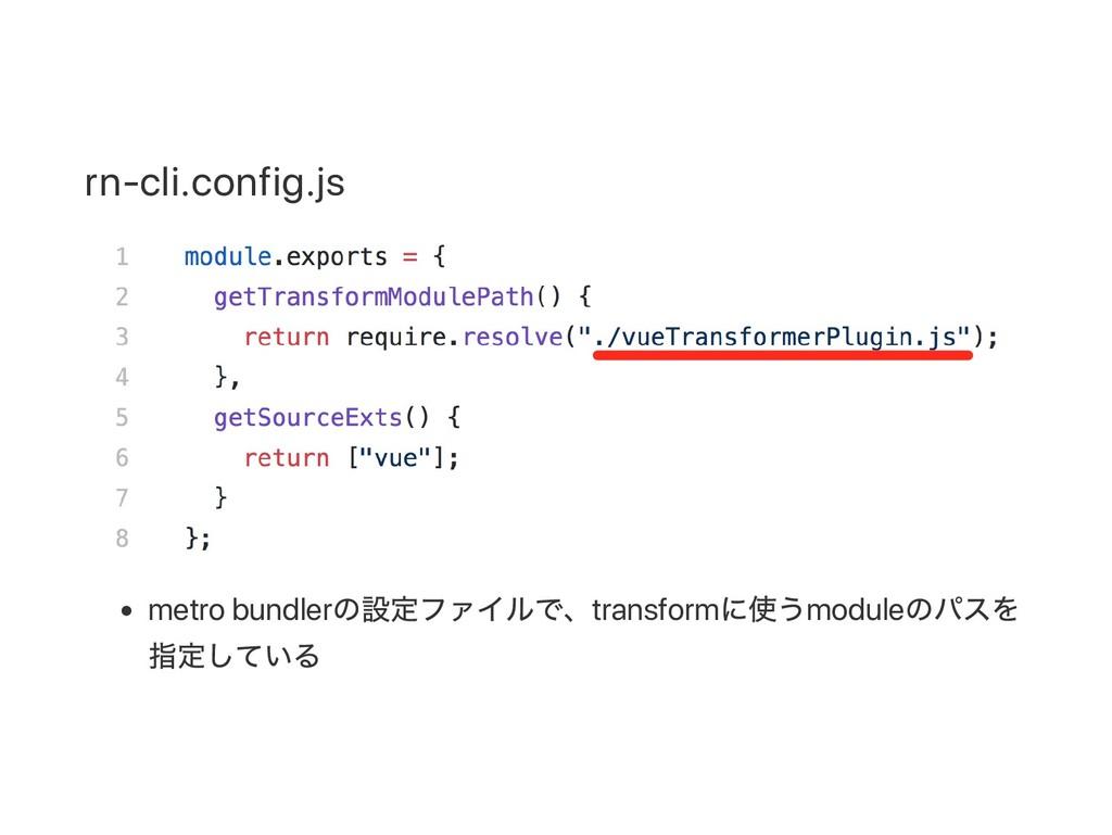 rn‑cli.config.js metro bundler の設定ファイルで、transfo...