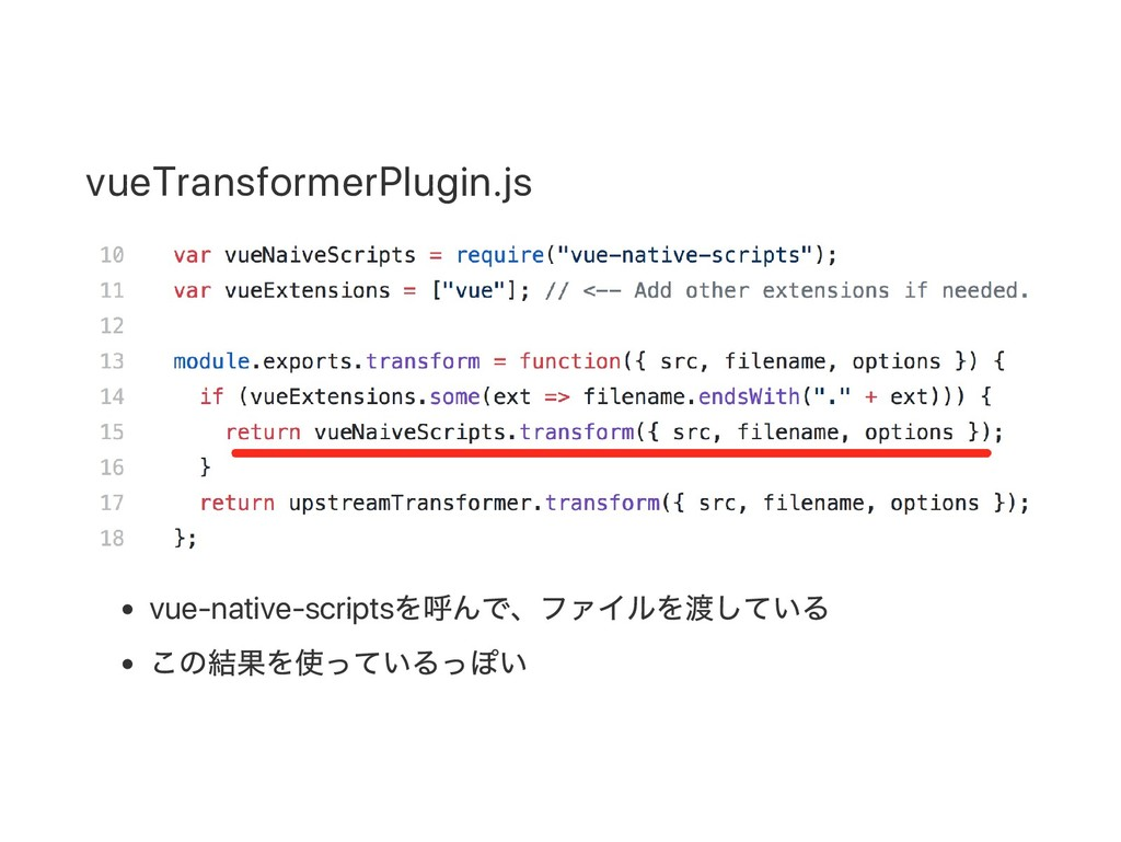 vueTransformerPlugin.js vue‑native‑scripts を呼んで...