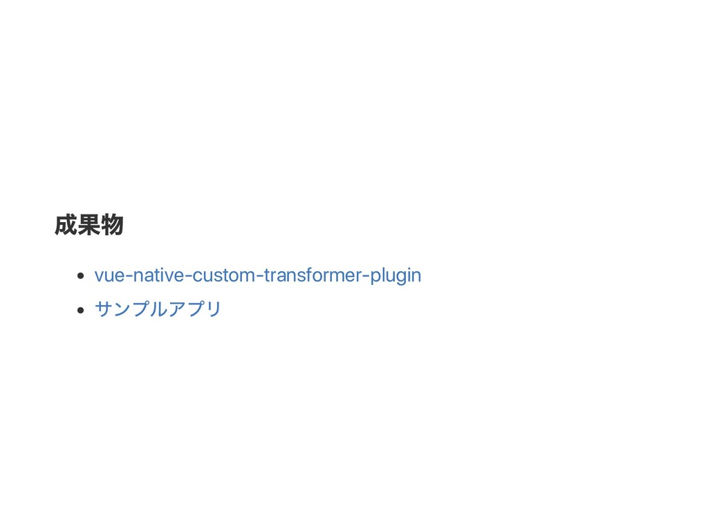 成果物 vue‑native‑custom‑transformer‑plugin サンプルアプリ