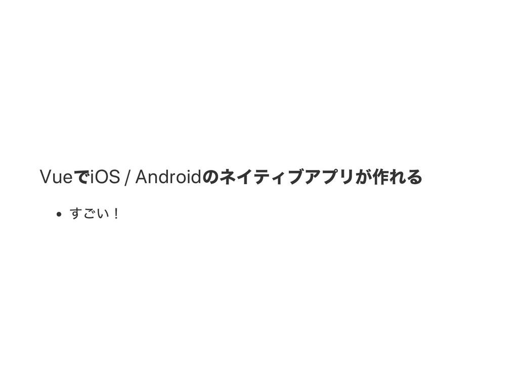 Vue でiOS / Android のネイティブアプリが作れる すごい!