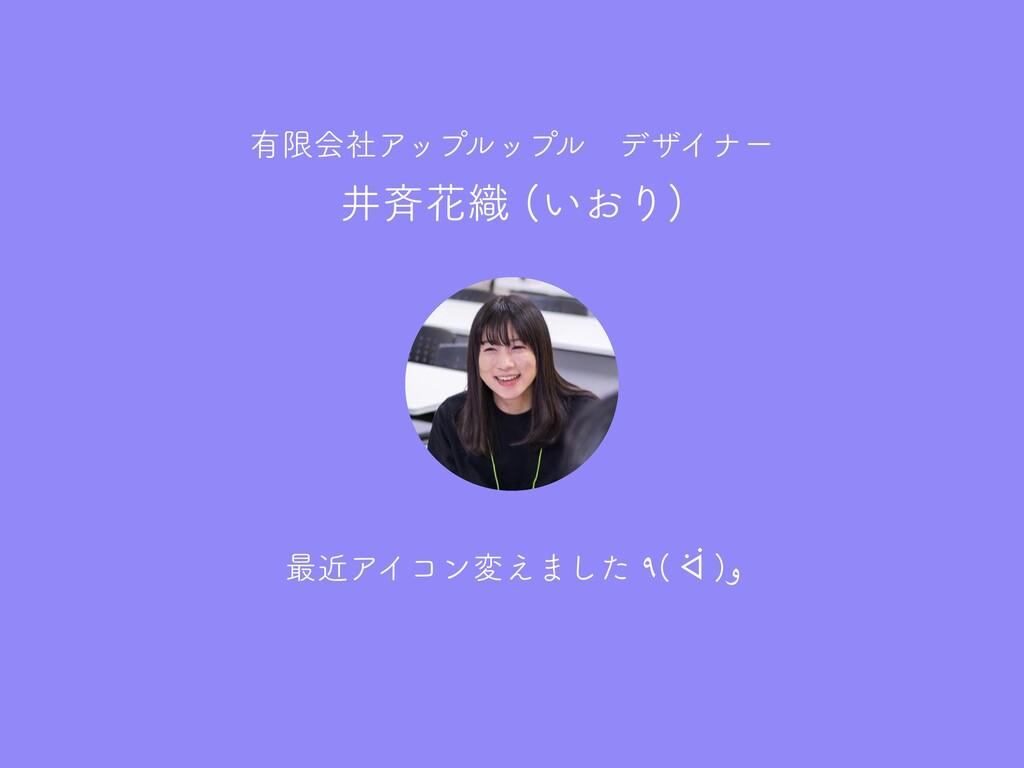 有限会社アップルップルデザイナー 井⻫花織 (いおり) 最近アイコン変えました ٩ ( ᐛ ...