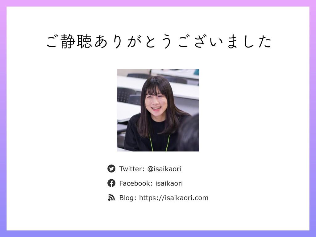 Twitter: @isaikaori Facebook: isaikaori Blog: h...