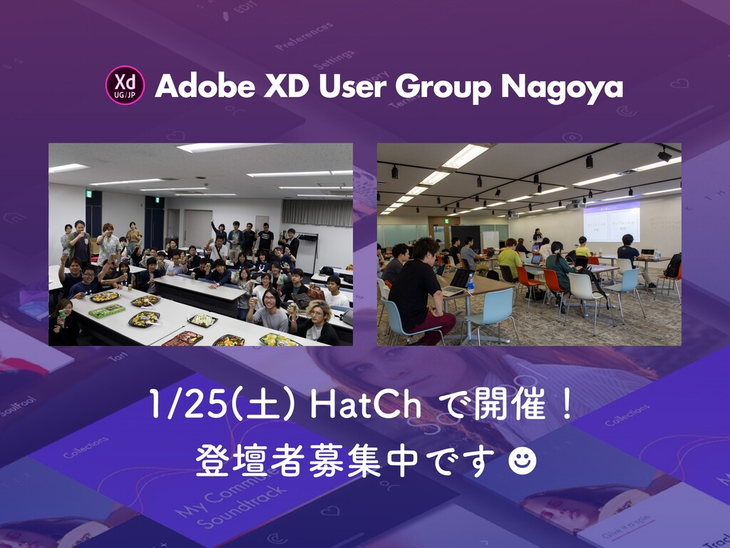 Adobe XD User Group Nagoya 1/25(⼟) HatCh で開催! 登...