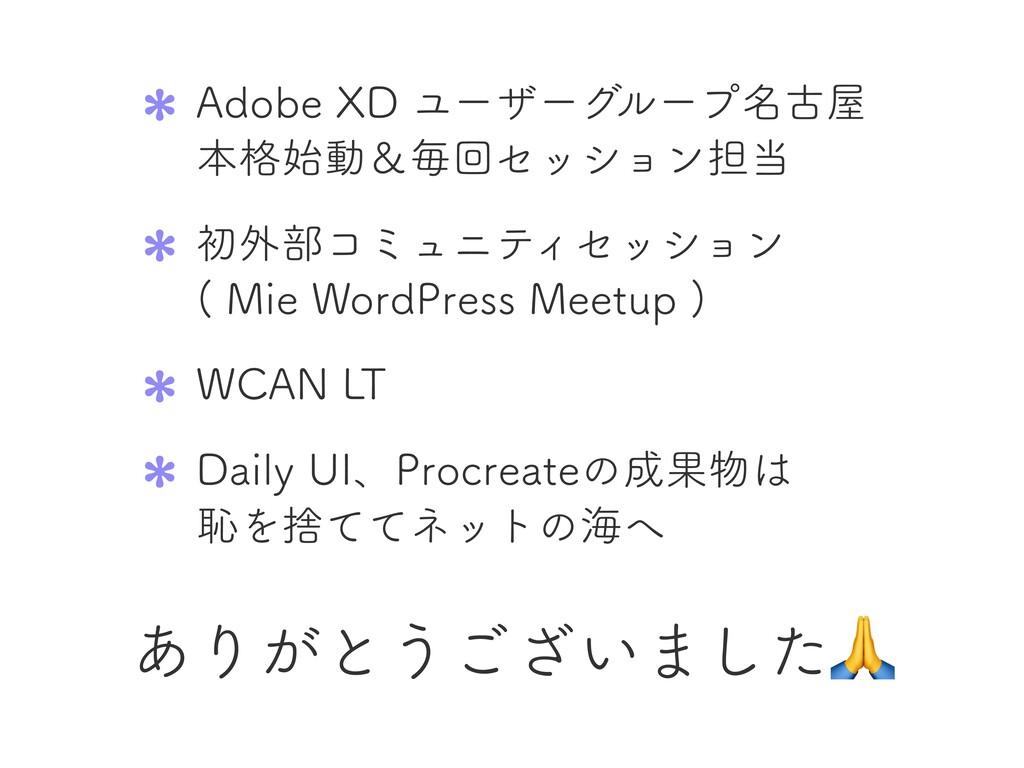 Adobe XD ユーザーグループ名古屋 本格始動&毎回セッション担当 初外部コミュニティセッ...