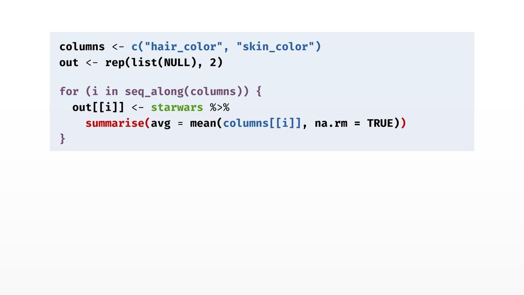 "columns <- c(""hair_color"", ""skin_color"") out <-..."