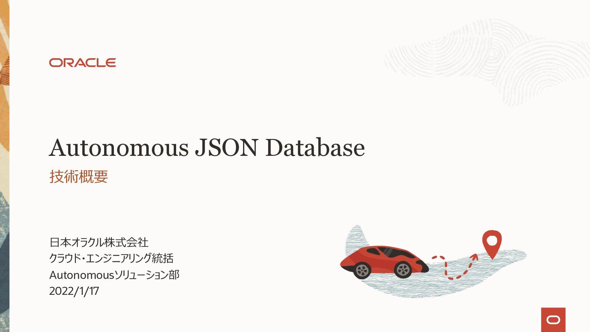 ⽇本オラクル株式会社 2021/04/12 技術概要 Autonomous JSON Data...