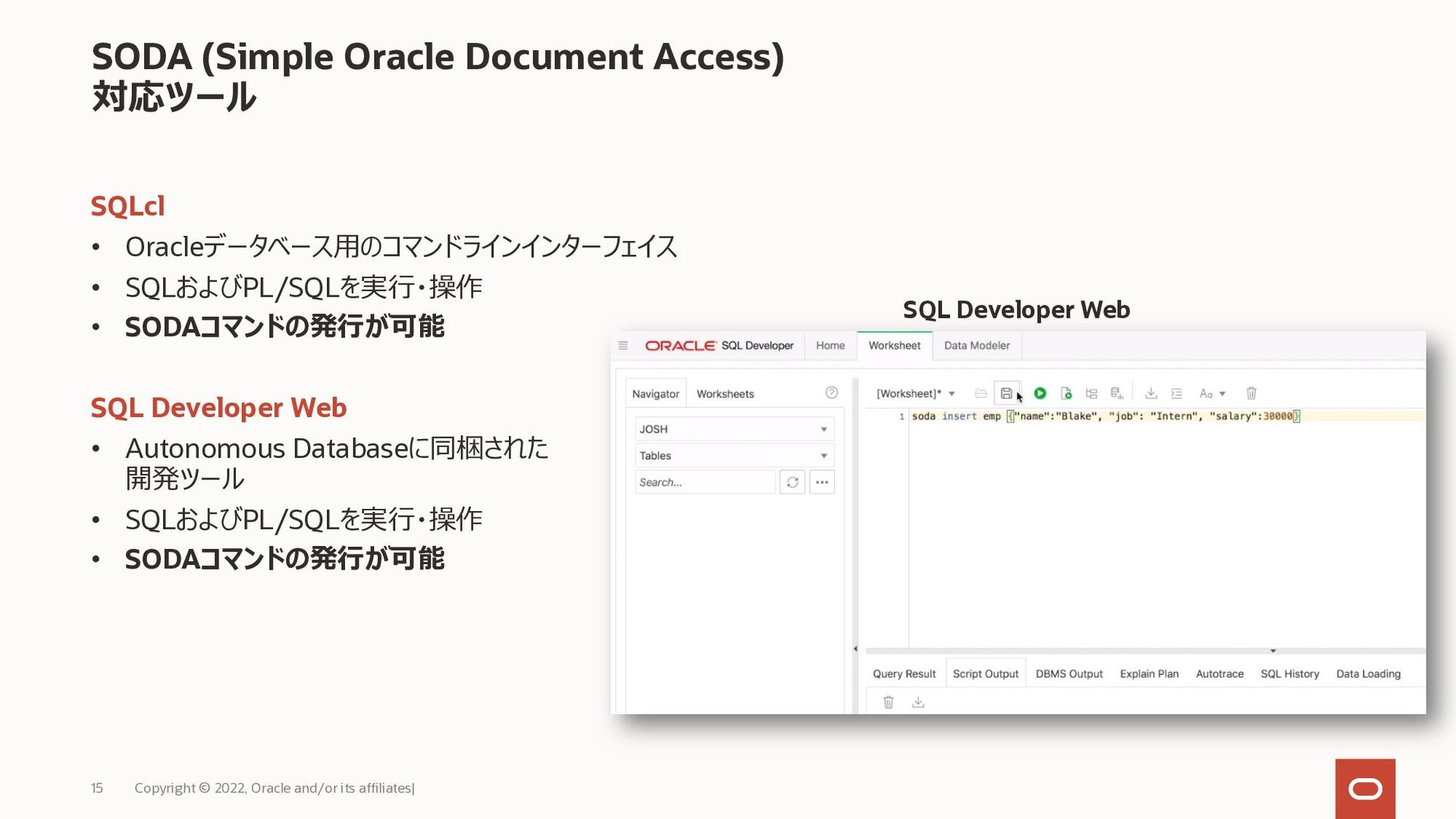 12 Copyright © 2021, Oracle and/or its affiliat...