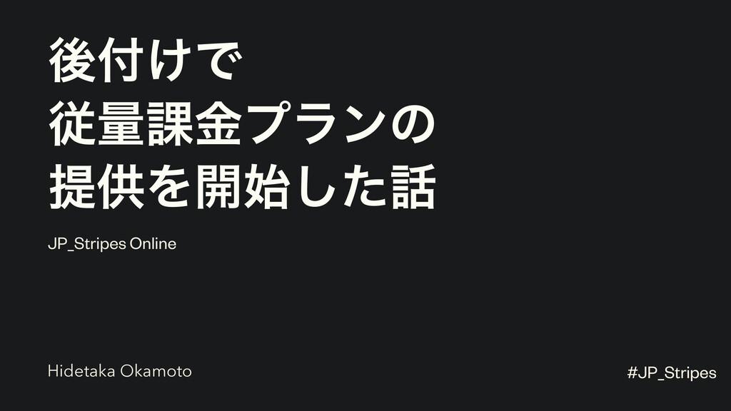 ޙ͚Ͱ ैྔ՝ۚϓϥϯͷ ఏڙΛ։ͨ͠ JP_Stripes Online Hideta...
