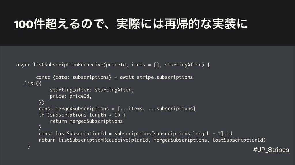 100݅͑ΔͷͰɺ࣮ࡍʹ࠶ؼతͳ࣮ʹ async listSubscriptionRec...