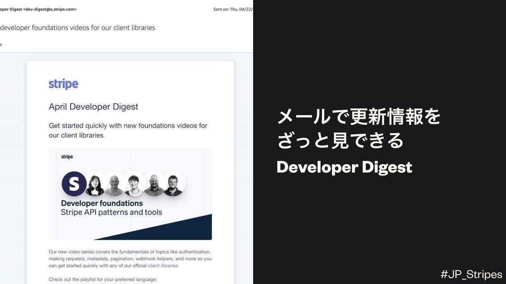 ϝʔϧͰߋ৽ใΛ ͬ͟ͱݟͰ͖Δ Developer Digest #JP_Stripes