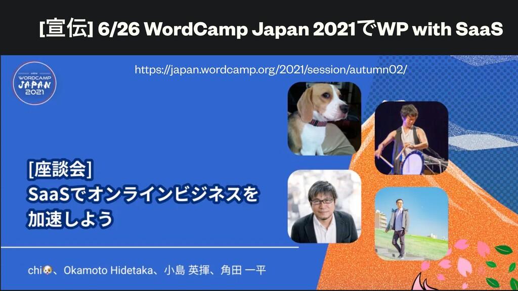[એ] 6/26 WordCamp Japan 2021ͰWP with SaaS http...