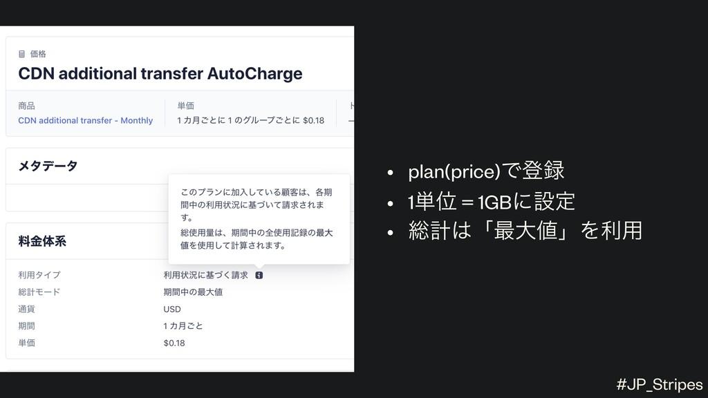 #JP_Stripes • plan(price)Ͱొ • 1୯Ґ = 1GBʹઃఆ • ૯...