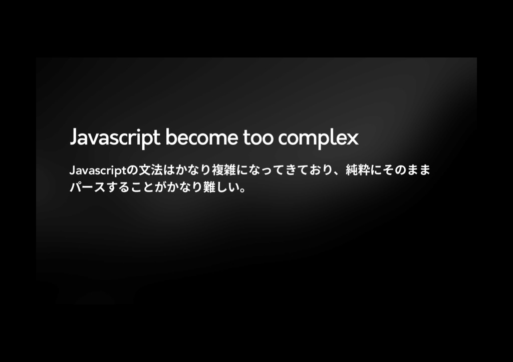 Javascript become too complex Javascriptך俑岀כַז...