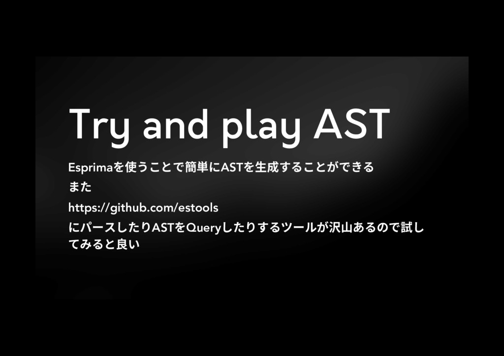 Try and play AST Esprima׾⢪ֲֿהד知⽃חAST׾欰䧭ׅ׷ֿהָדֹ...