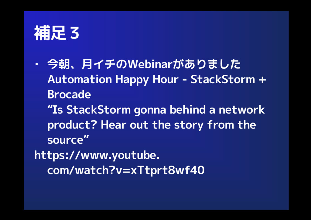 補足3 • 今朝、月イチのWebinarがありました Automation Happy Hou...