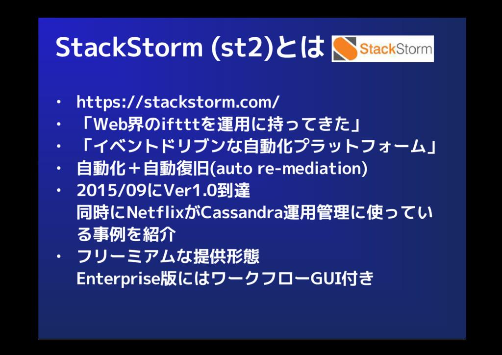 StackStorm (st2)とは • https://stackstorm.com/ • ...