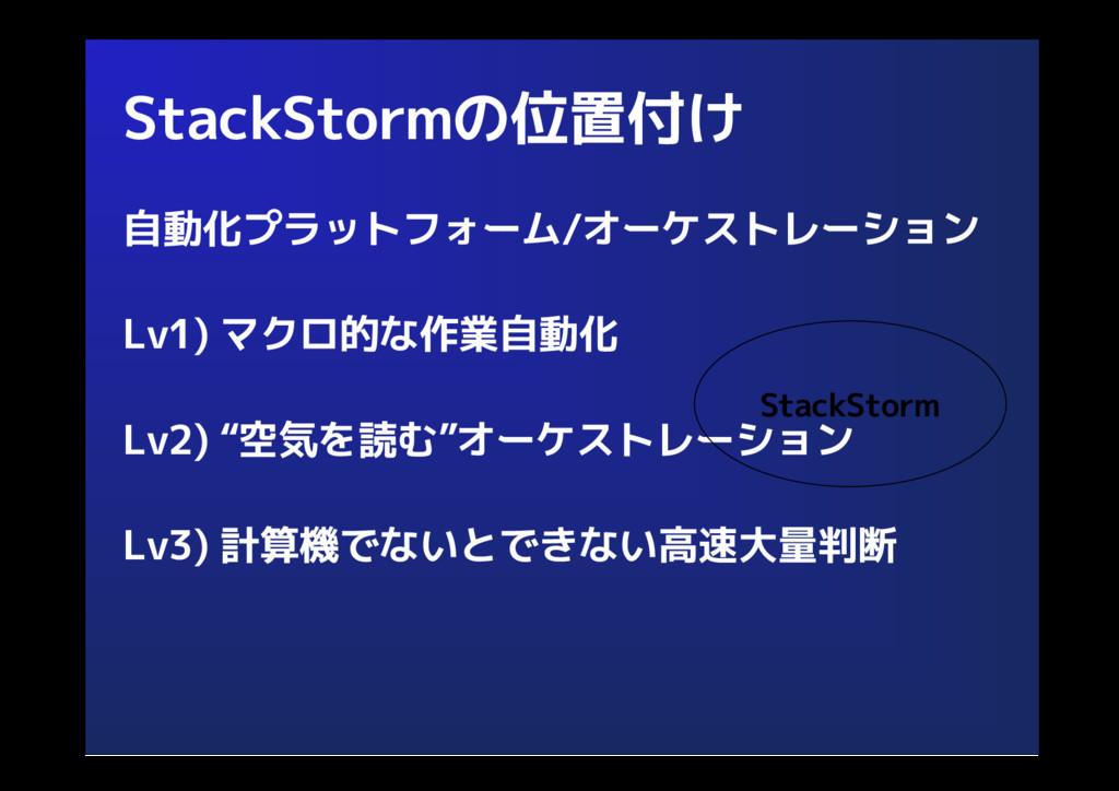 StackStormの位置付け 自動化プラットフォーム/オーケストレーション Lv1) マクロ...