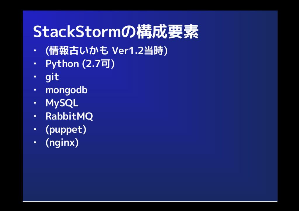 StackStormの構成要素 • (情報古いかも Ver1.2当時) • Python (2...