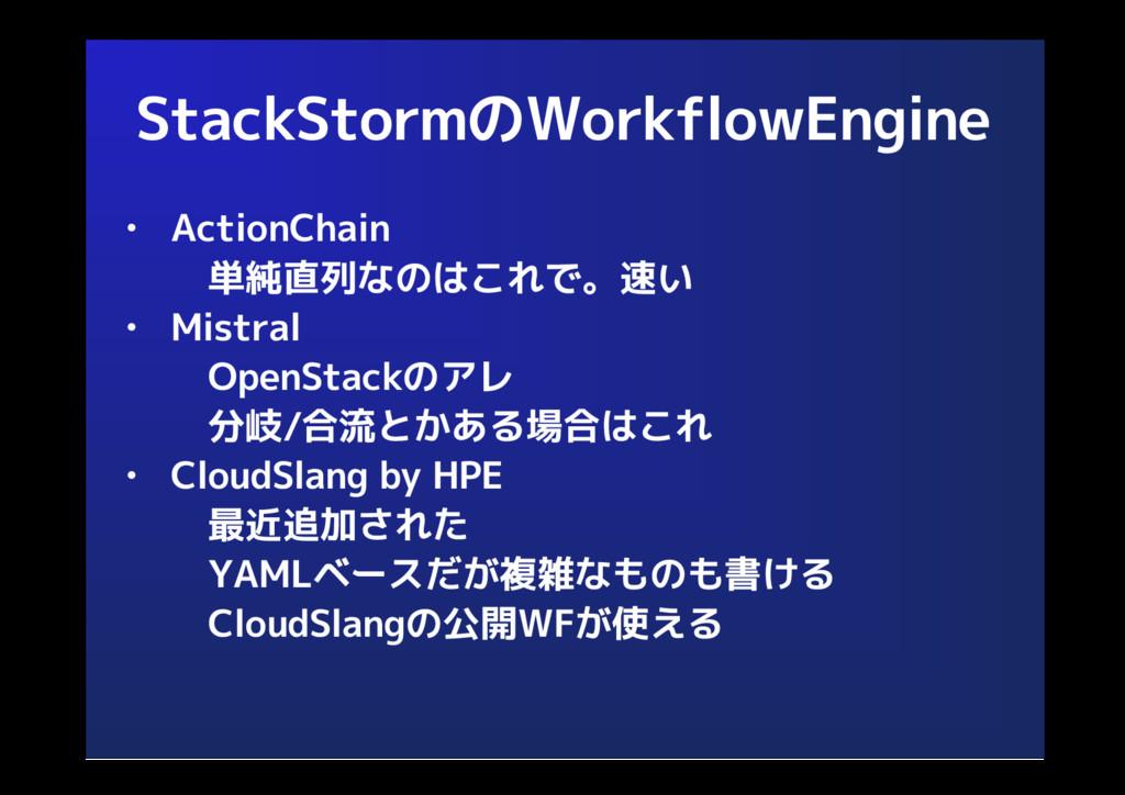 StackStormのWorkflowEngine • ActionChain  単純直列なの...