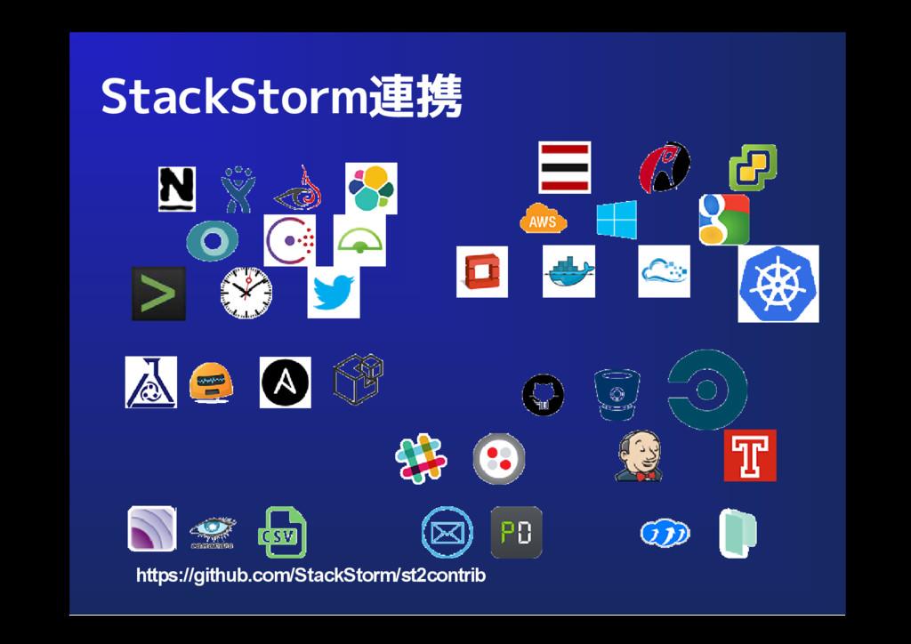 StackStorm連携 https://github.com/StackStorm/st2c...