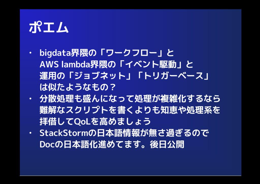 ポエム • bigdata界隈の「ワークフロー」と AWS lambda界隈の「イベント駆動」...