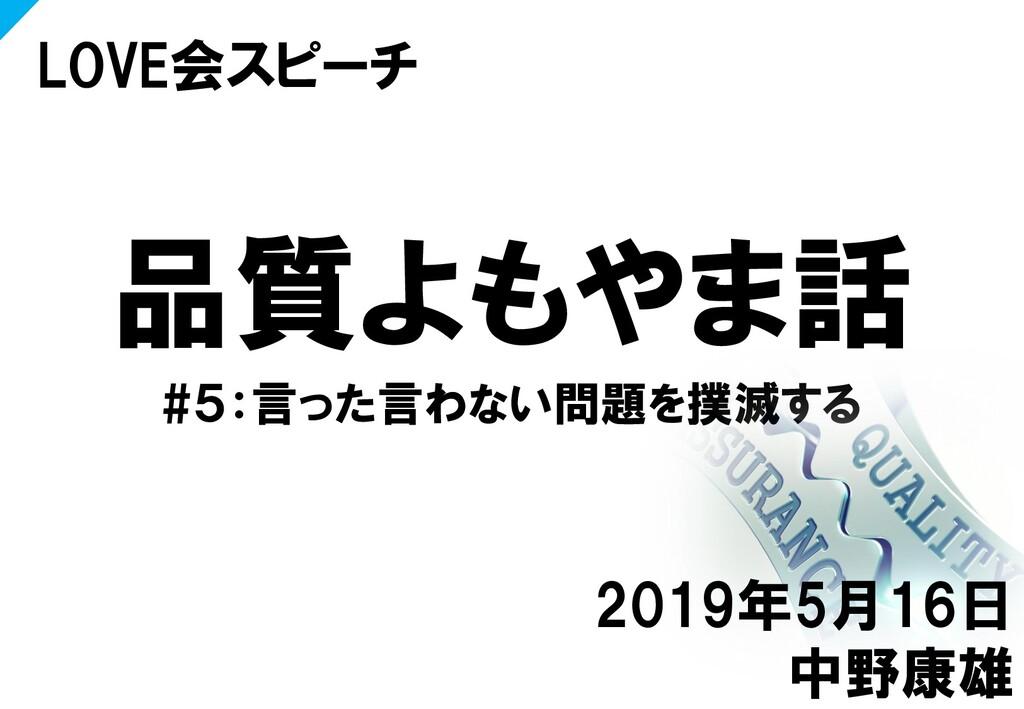 品質よもやま話 #5:言った言わない問題を撲滅する LOVE会スピーチ 2019年5月16日 ...