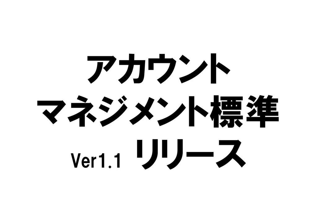 アカウント マネジメント標準 Ver1.1 リリース