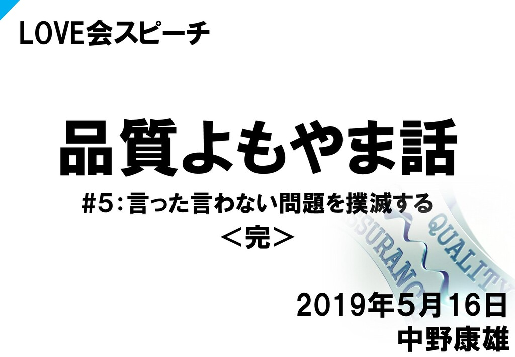 品質よもやま話 #5:言った言わない問題を撲滅する <完> LOVE会スピーチ 2019年5月...